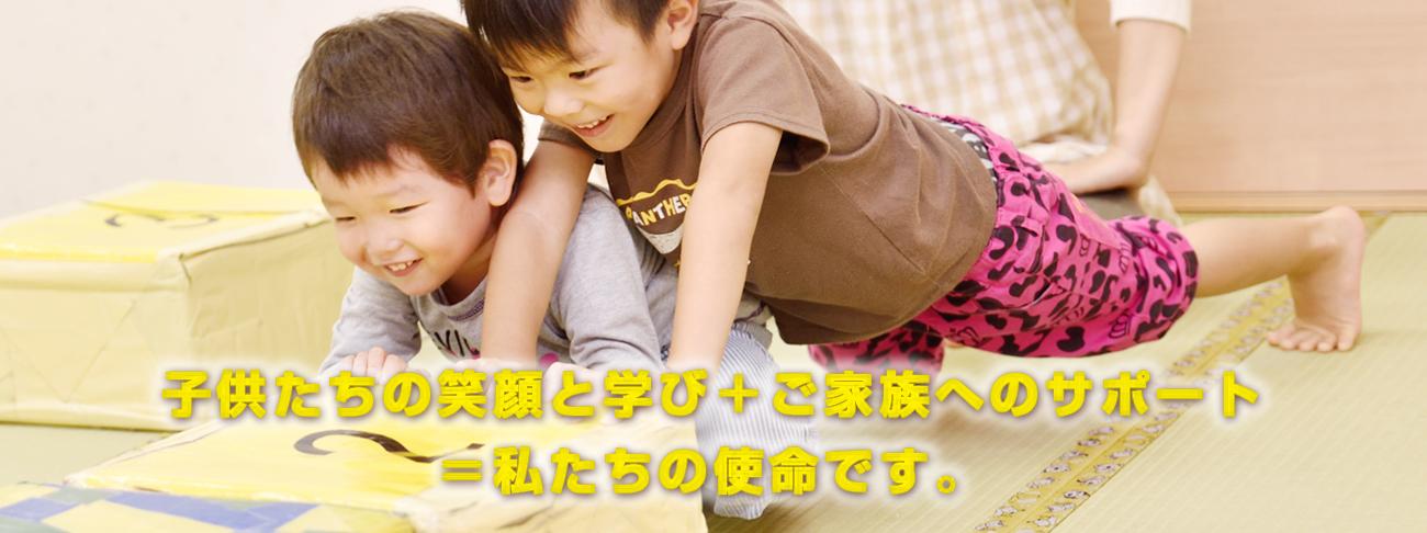 子供たちの笑顔と学び+ご家族へのサポート=私たちの使命です。