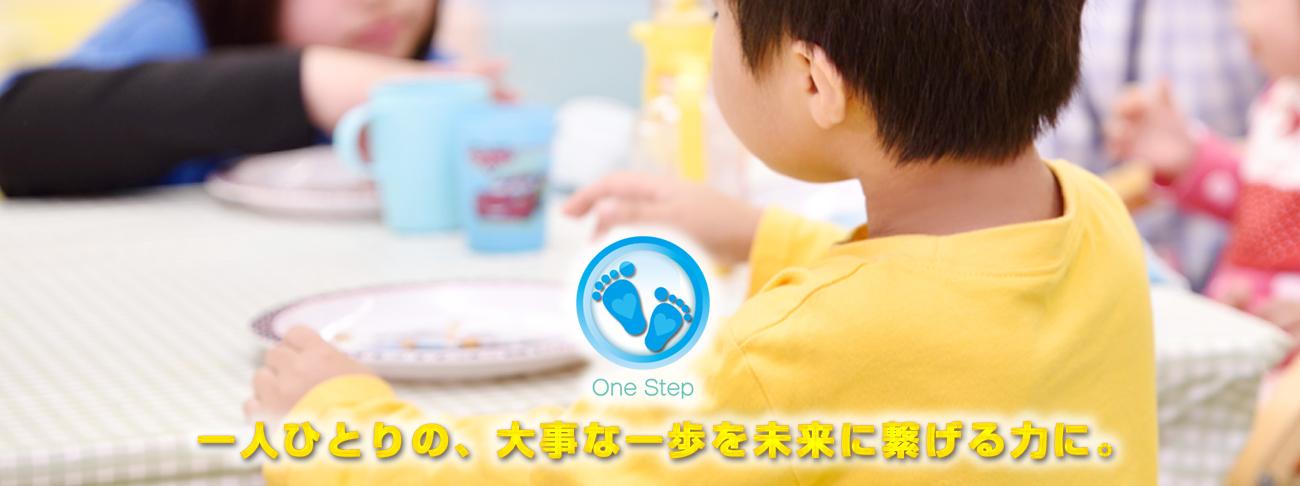 OneStep 一人ひとりの、大事な一歩を未来に繋げる力に。